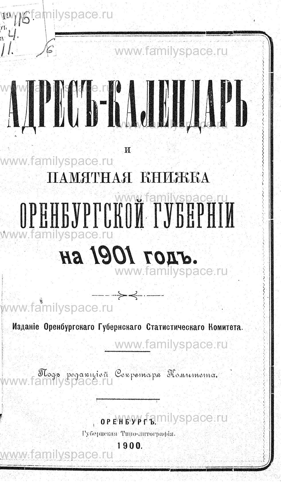 Поиск по фамилии - Адрес-календарь и памятная книжка Оренбургской губернии на 1901 г, страница 1