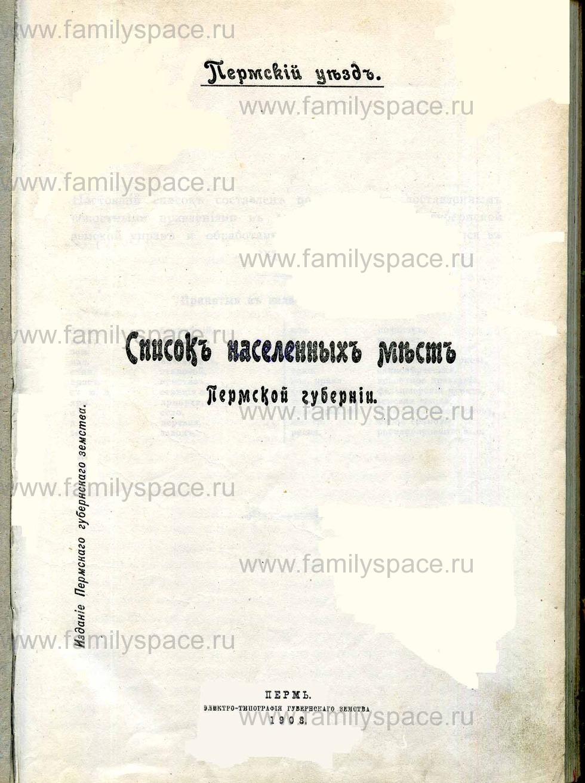 Поиск по фамилии - Список населенных мест Пермской губернии Пермский уезд 1909 г, страница 1
