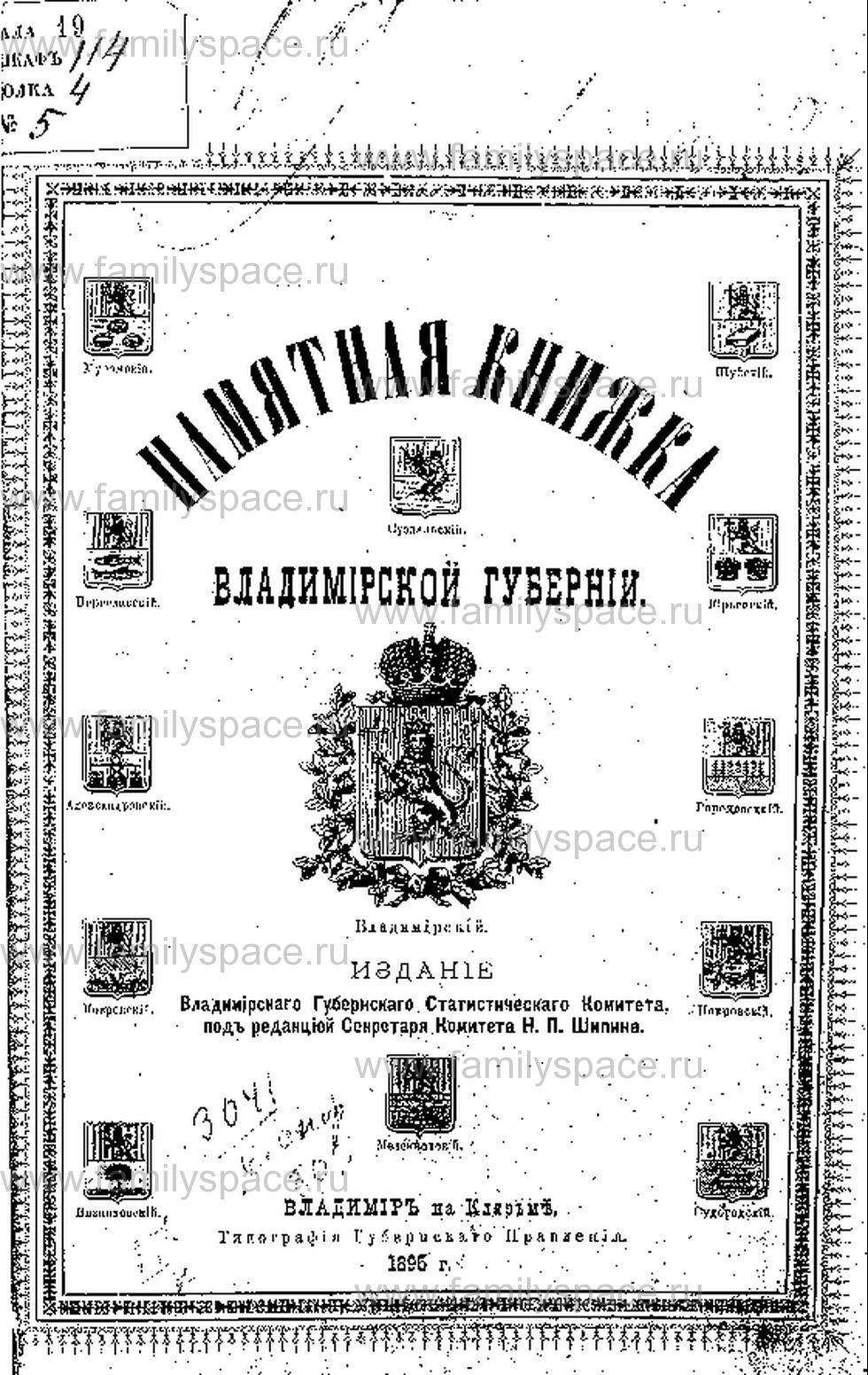 Поиск по фамилии - Памятная книжка Владимирской губернии на 1895 г, страница 1