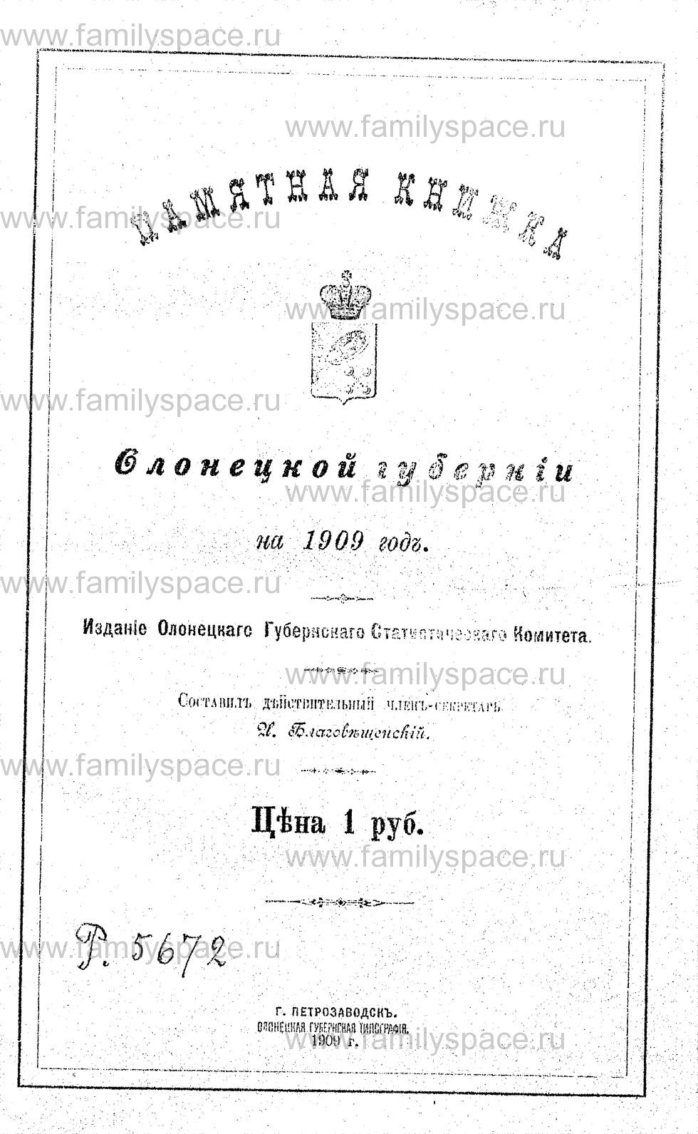 Поиск по фамилии - Памятная книжка Олонецкой губернии на 1909 г, страница 1