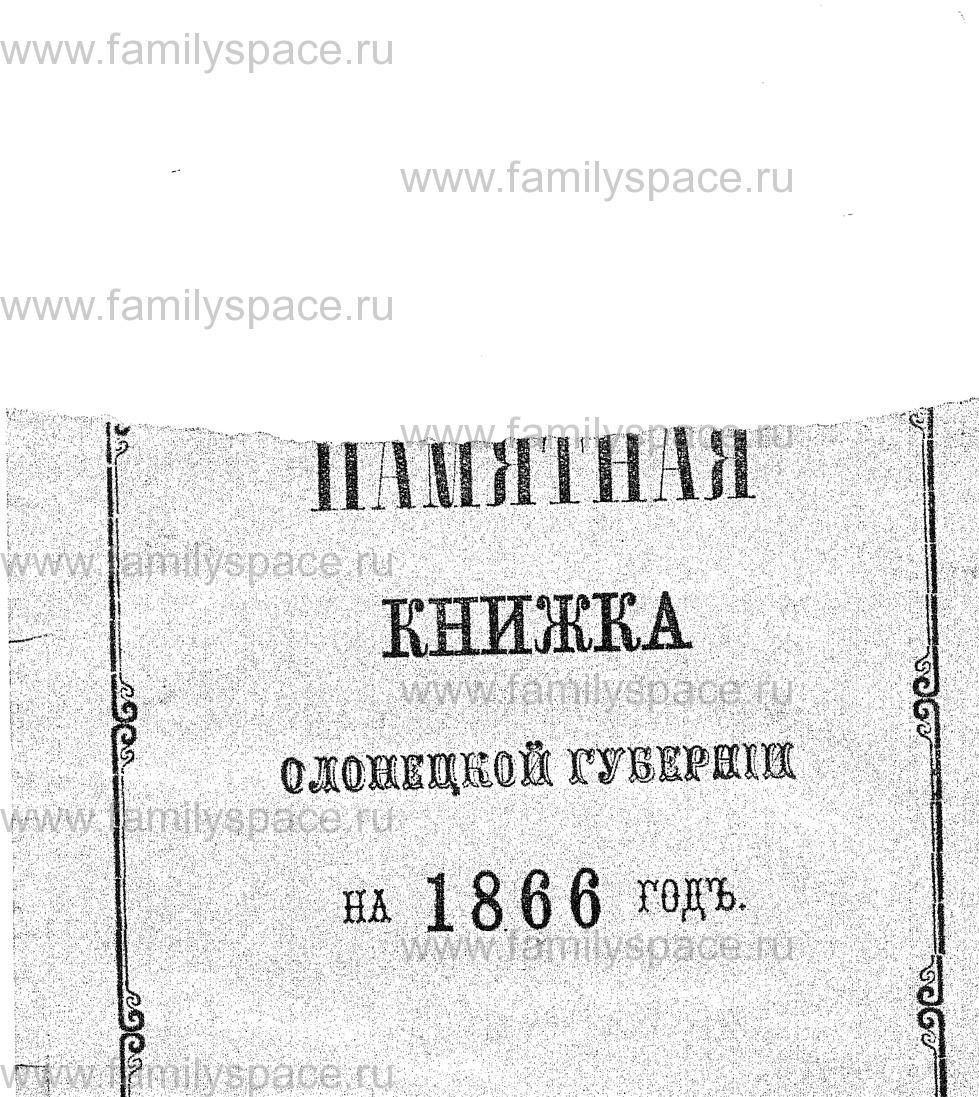 Поиск по фамилии - Памятная книжка Олонецкой губернии на 1866 г, страница 1
