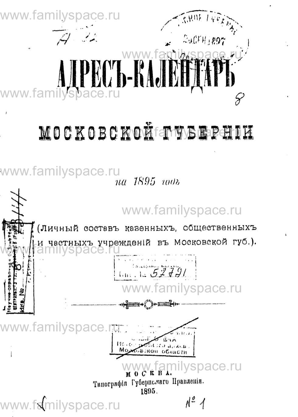 Поиск по фамилии - Адрес-календарь Московской губернии на 1895 г, страница 1