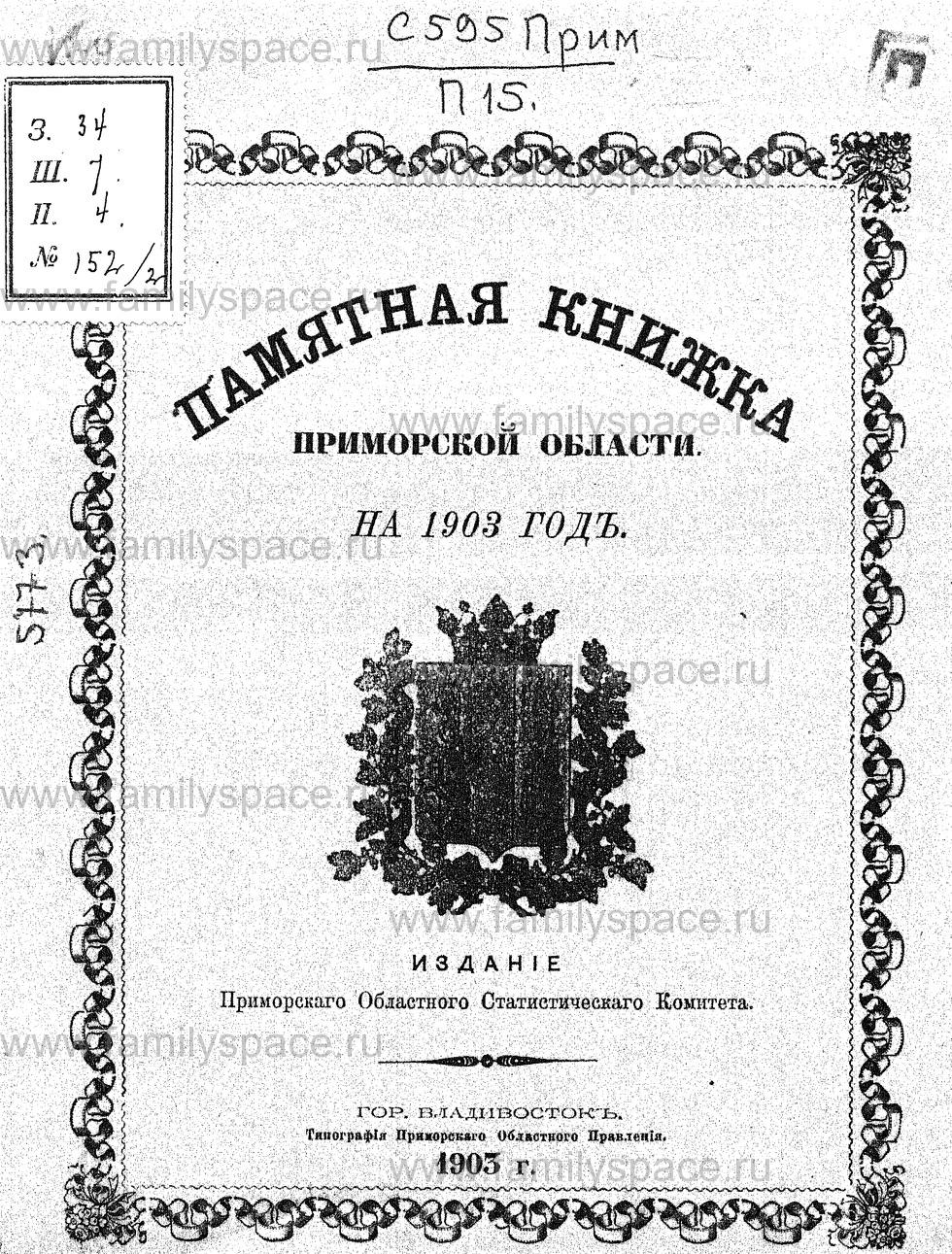 Поиск по фамилии - Памятная книжка Приморской области на 1903 г, страница 2