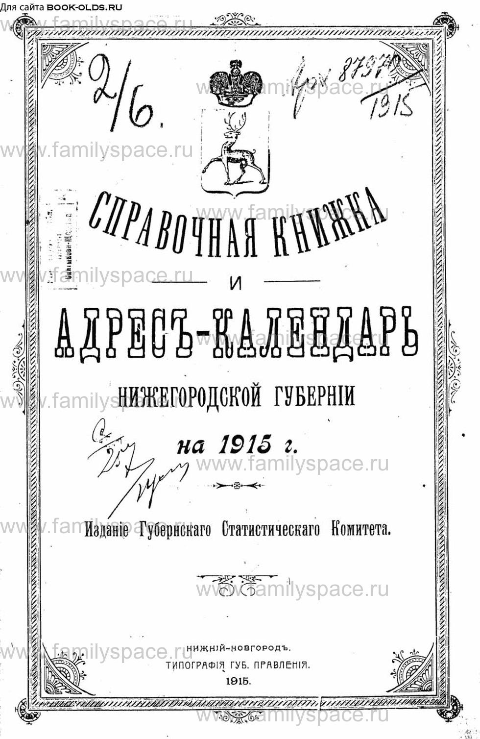 Поиск по фамилии - Справочная книжка и адрес-календарь Нижегородской губернии 1915 г., страница 1