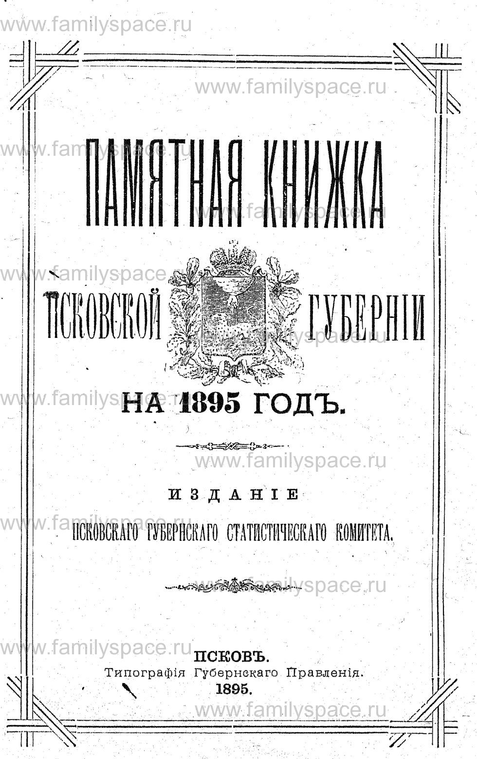 Поиск по фамилии - Памятная книжка Псковской губернии на 1895 г, страница 1