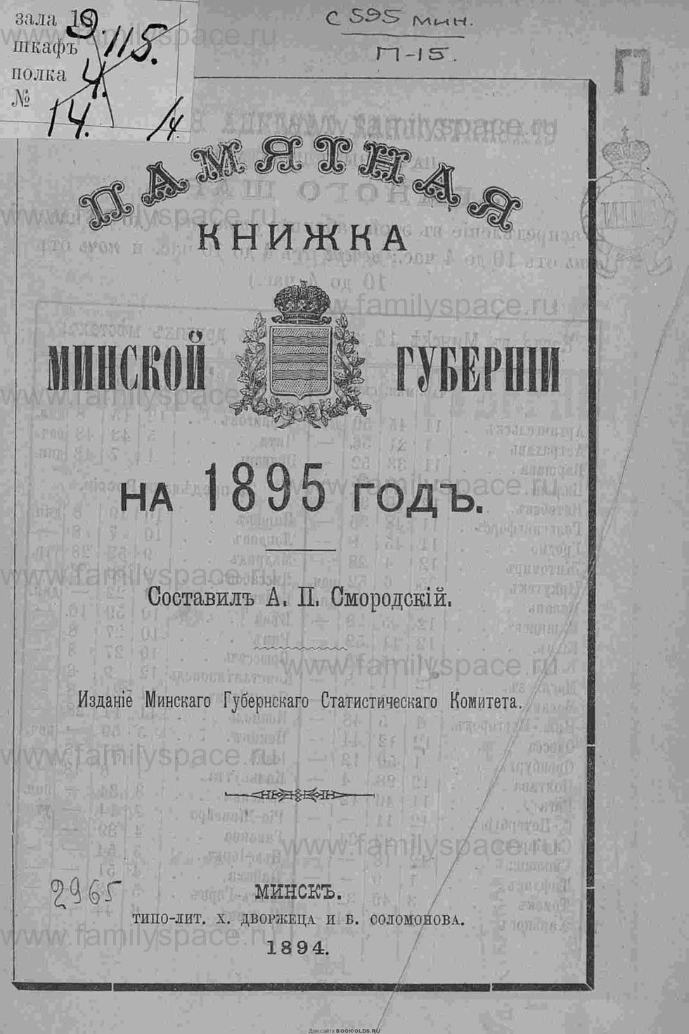 Поиск по фамилии - Памятная книжка Минской губернии на 1895 год, страница 3