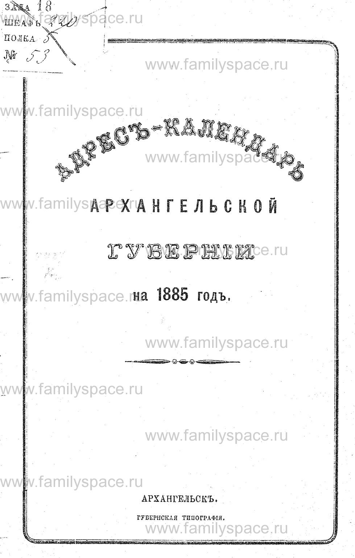 Поиск по фамилии - Адрес-календарь Архангельской губернии на 1885 г, страница 1