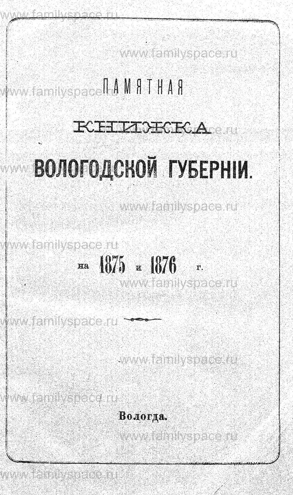 Поиск по фамилии - Памятная книжка Вологодской губернии на 1875 и 1876 гг, страница 1