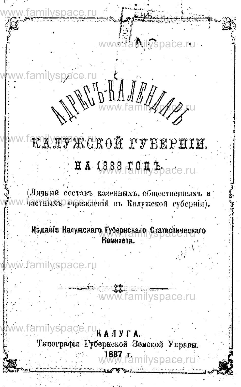 Поиск по фамилии - Адрес-календарь Калужской губернии на 1888 г, страница 1