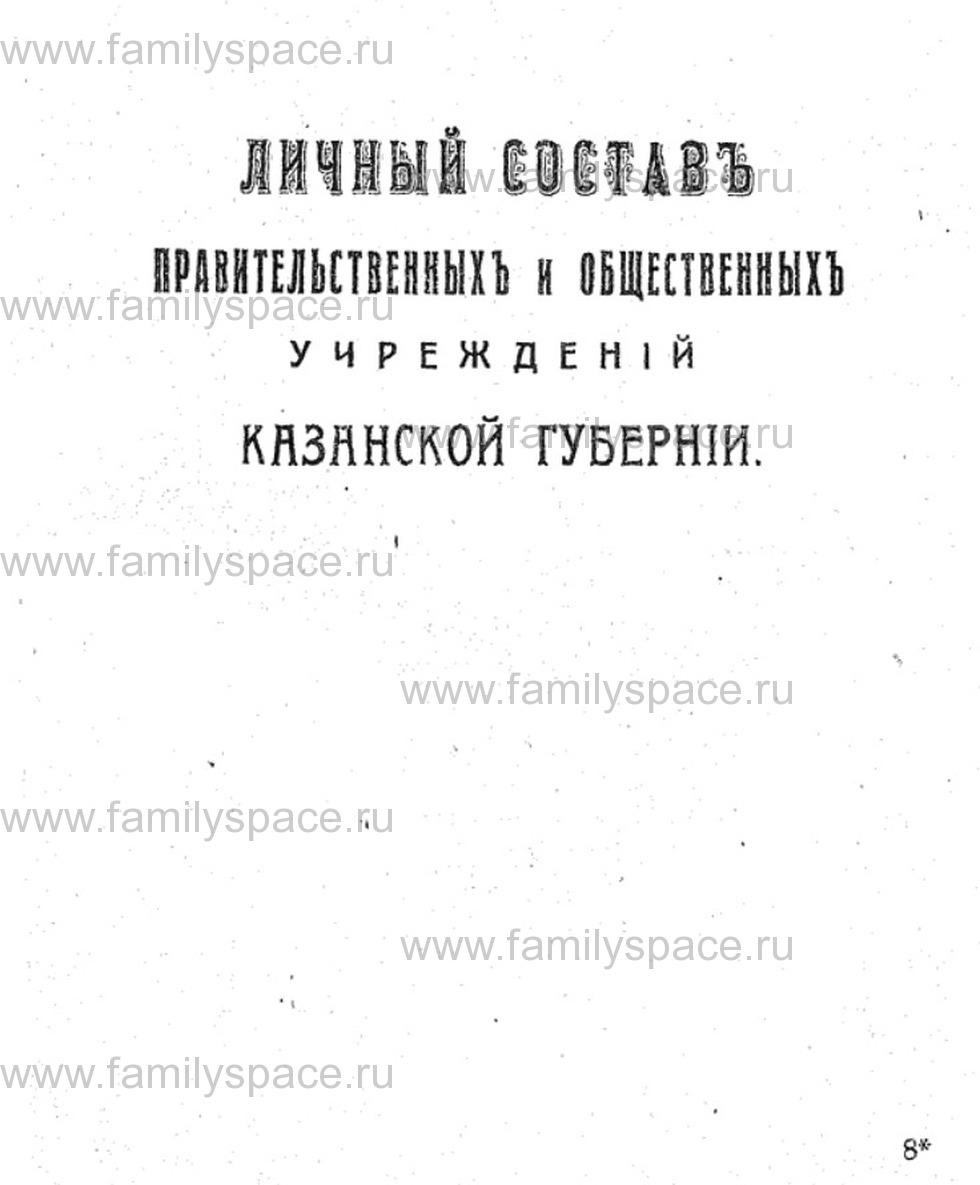 Поиск по фамилии - Адрес-календарь и справочная книжка Казанской губернии на 1916 г, ч.2, страница 1