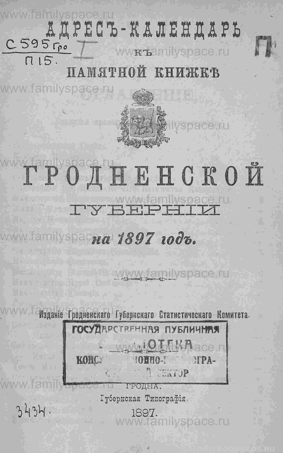 Поиск по фамилии - Адрес-календарь и памятная книжка Гродненской губернии на 1897 г, страница 5