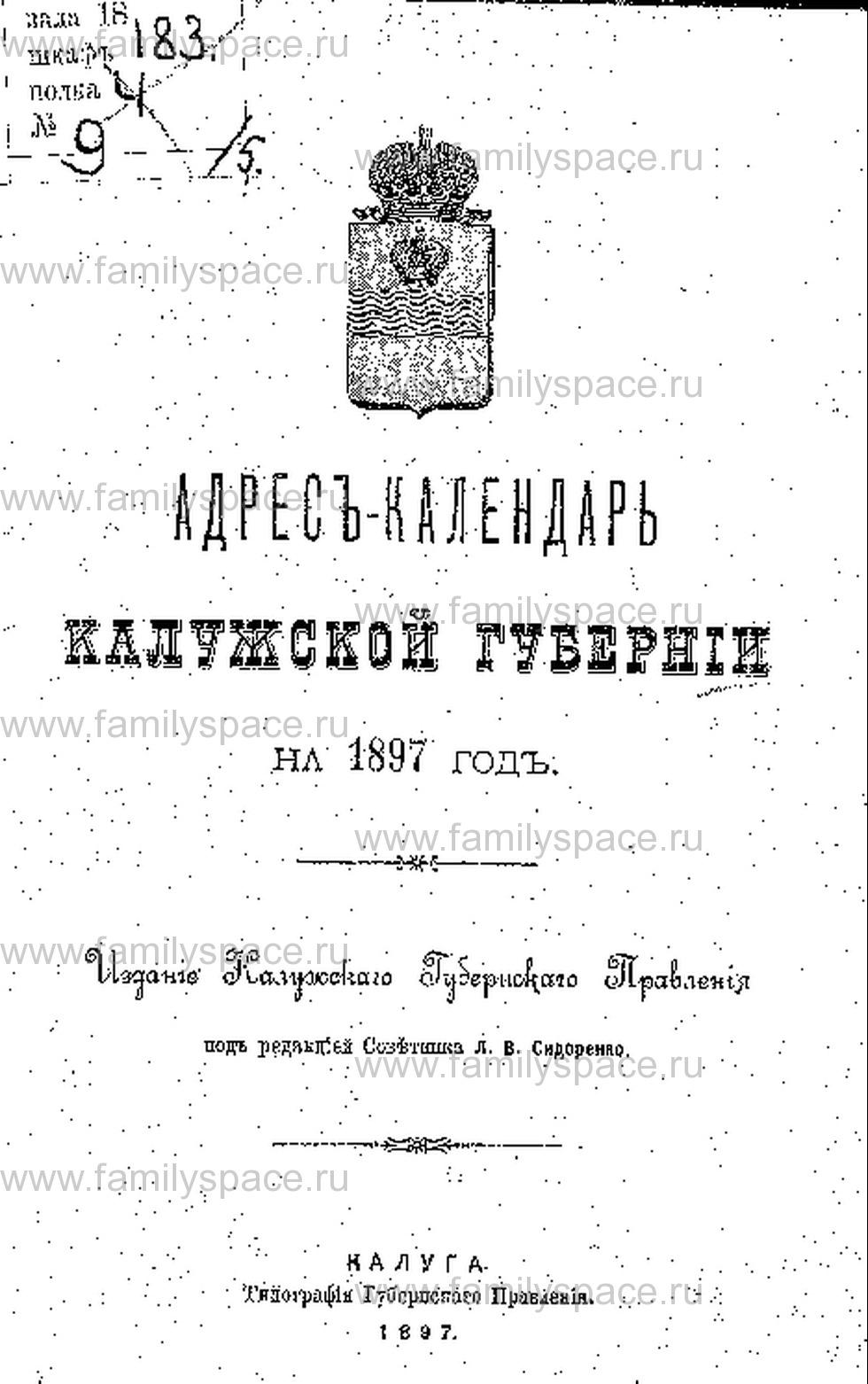 Поиск по фамилии - Адрес-календарь Калужской губернии на 1897 г, страница 1