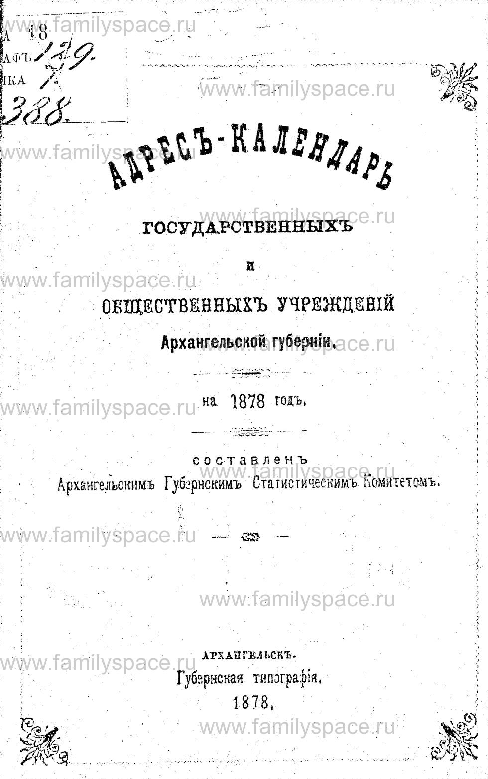 Поиск по фамилии - Адрес-календарь Архангельской губернии на 1878 г, страница 1