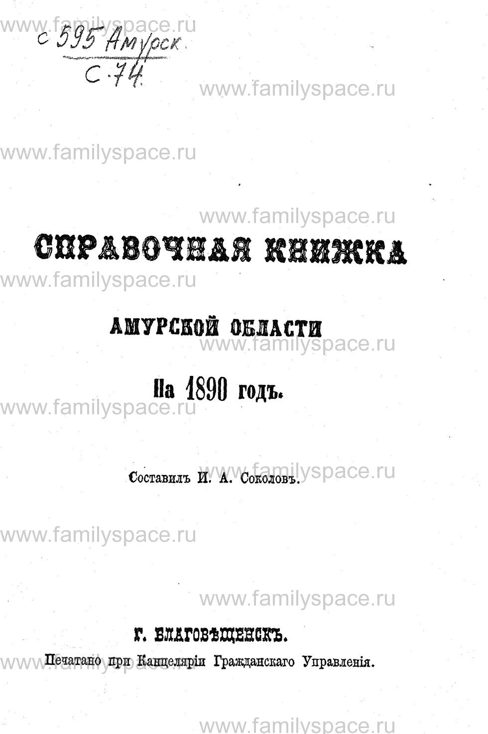 Поиск по фамилии - Справочная книжка Амурской области на 1890 г, страница 1