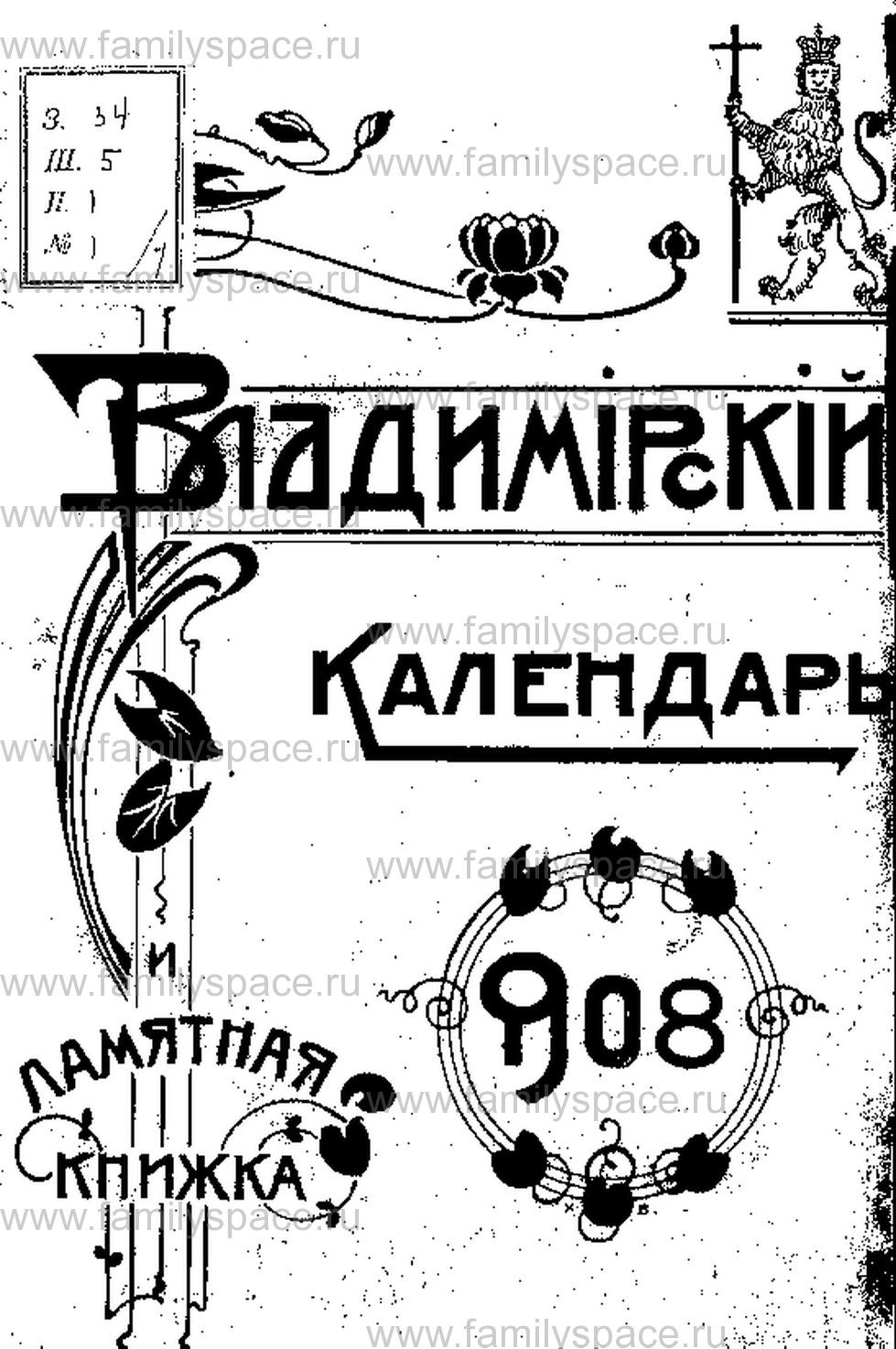 Поиск по фамилии - Владимирский календарь и памятная книжка на 1908 г, страница 1
