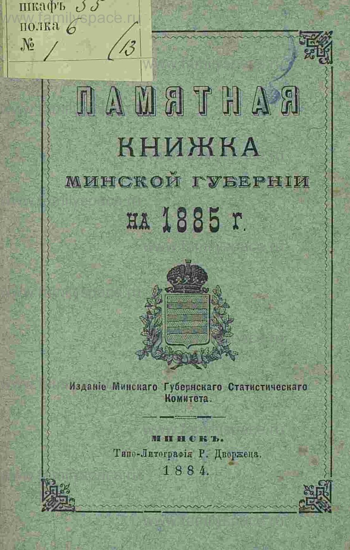 Поиск по фамилии - Памятная книжка Минской губернии на 1885 год, страница 3