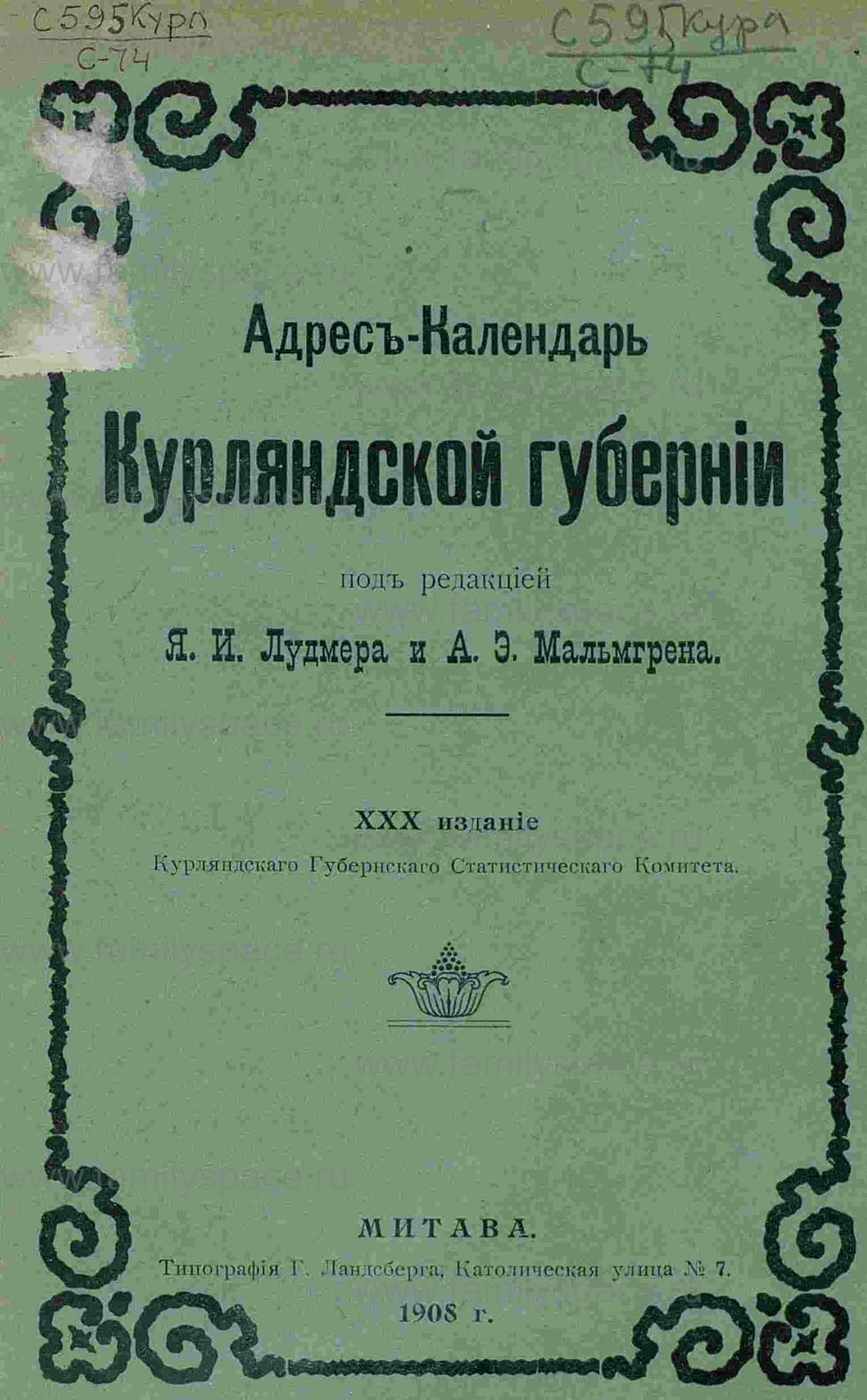Поиск по фамилии - Адрес-календарь Курляндской губернии на 1908 г, страница 3
