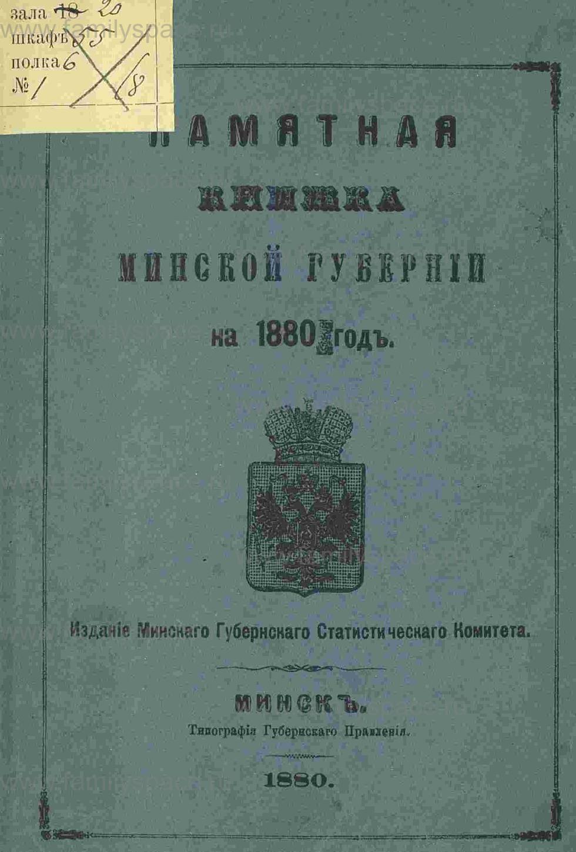 Поиск по фамилии - Памятная книжка Минской губернии на 1880 год, страница 3