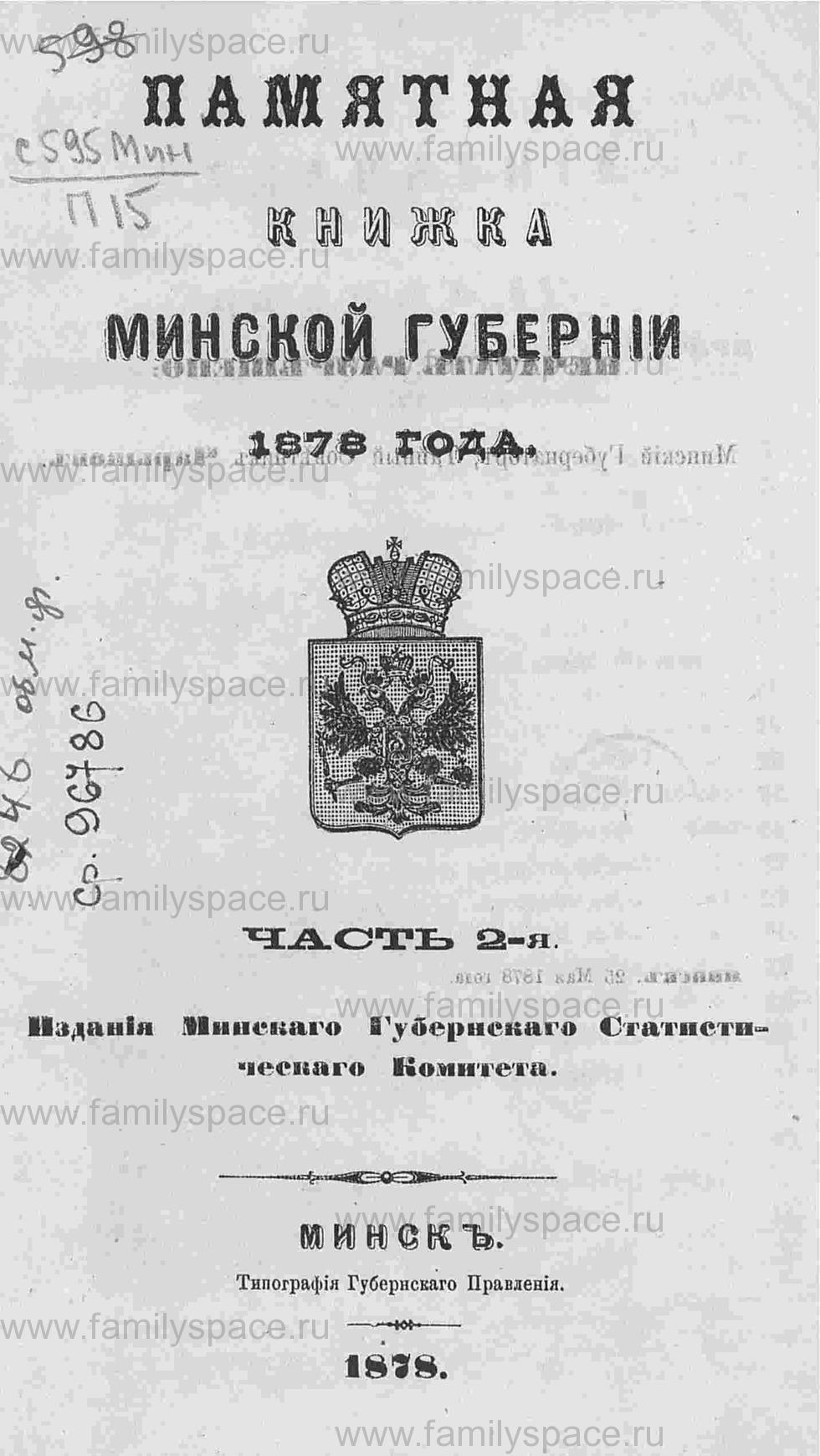 Поиск по фамилии - Памятная книжка Минской губернии на 1878 год, страница 4