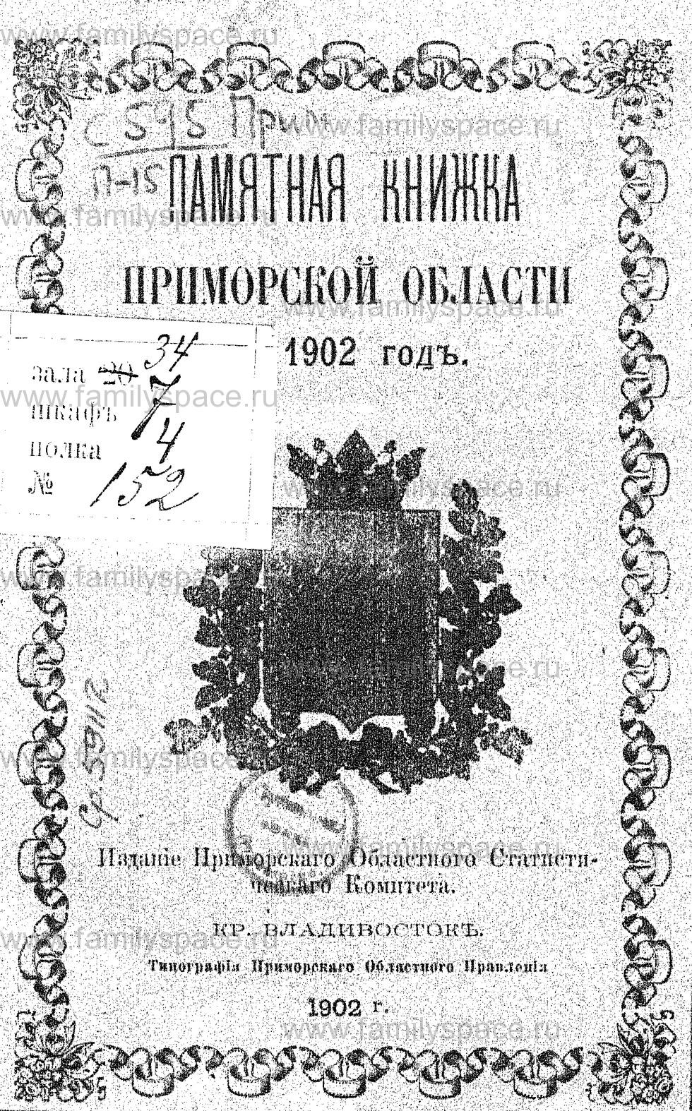 Поиск по фамилии - Памятная книжка Приморской области на 1902 г, страница 1