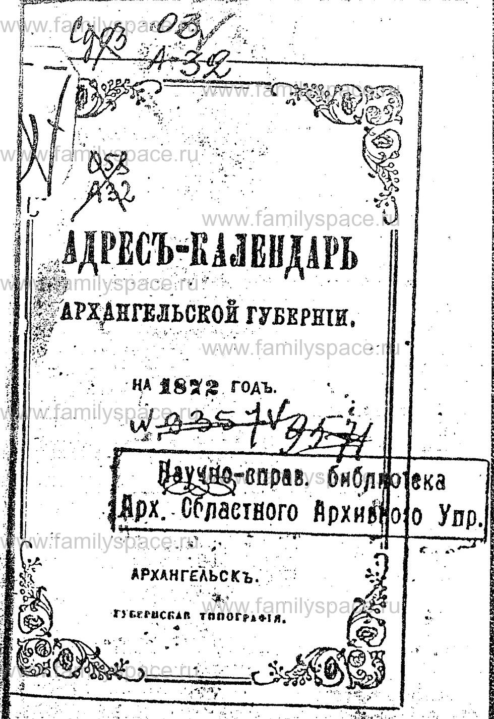 Поиск по фамилии - Адрес-календарь Архангельской губернии на 1872 г, страница 1