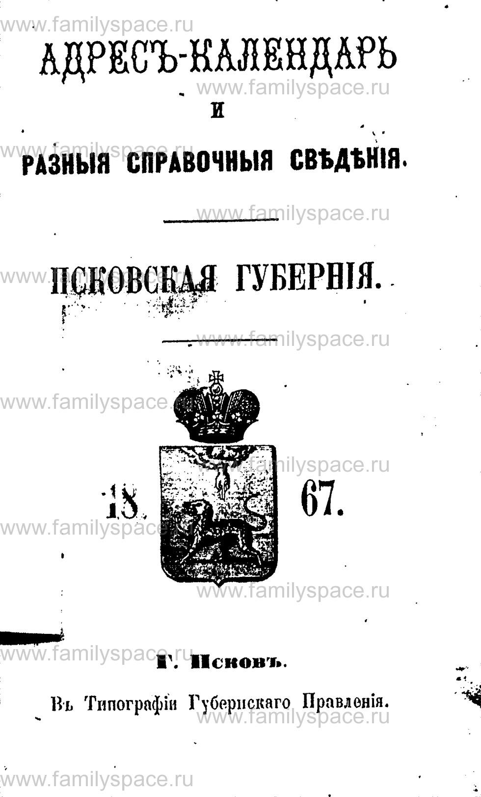 Поиск по фамилии - Адрес-календарь Псковской губернии на 1867 г, страница 1