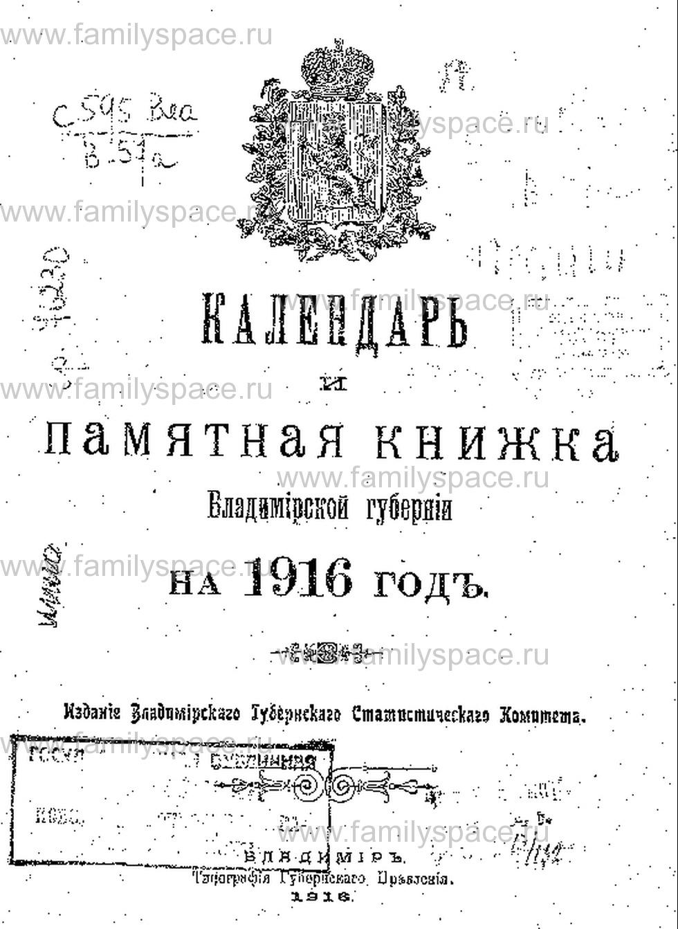 Поиск по фамилии - Календарь и памятная книжка Владимирской губернии на 1916 г, страница 1