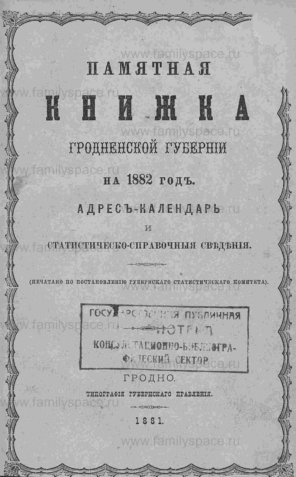 Поиск по фамилии - Памятная книжка Гродненской губернии на 1882 г, страница 3