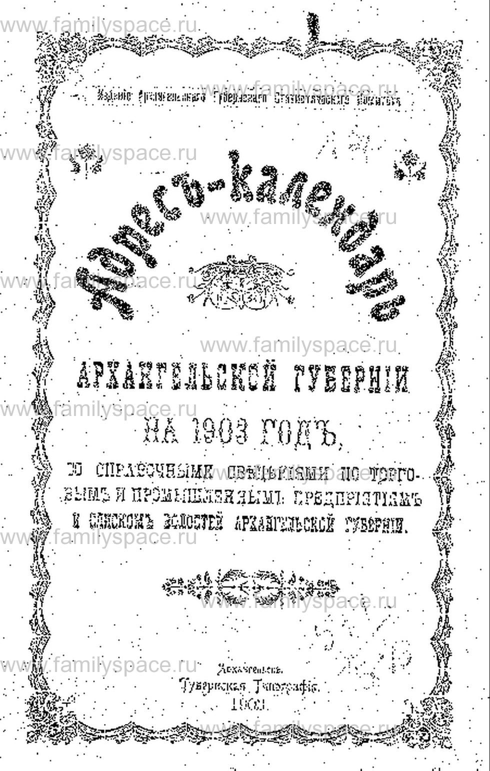 Поиск по фамилии - Адрес-календарь Архангельской губернии на 1903 г, страница 1