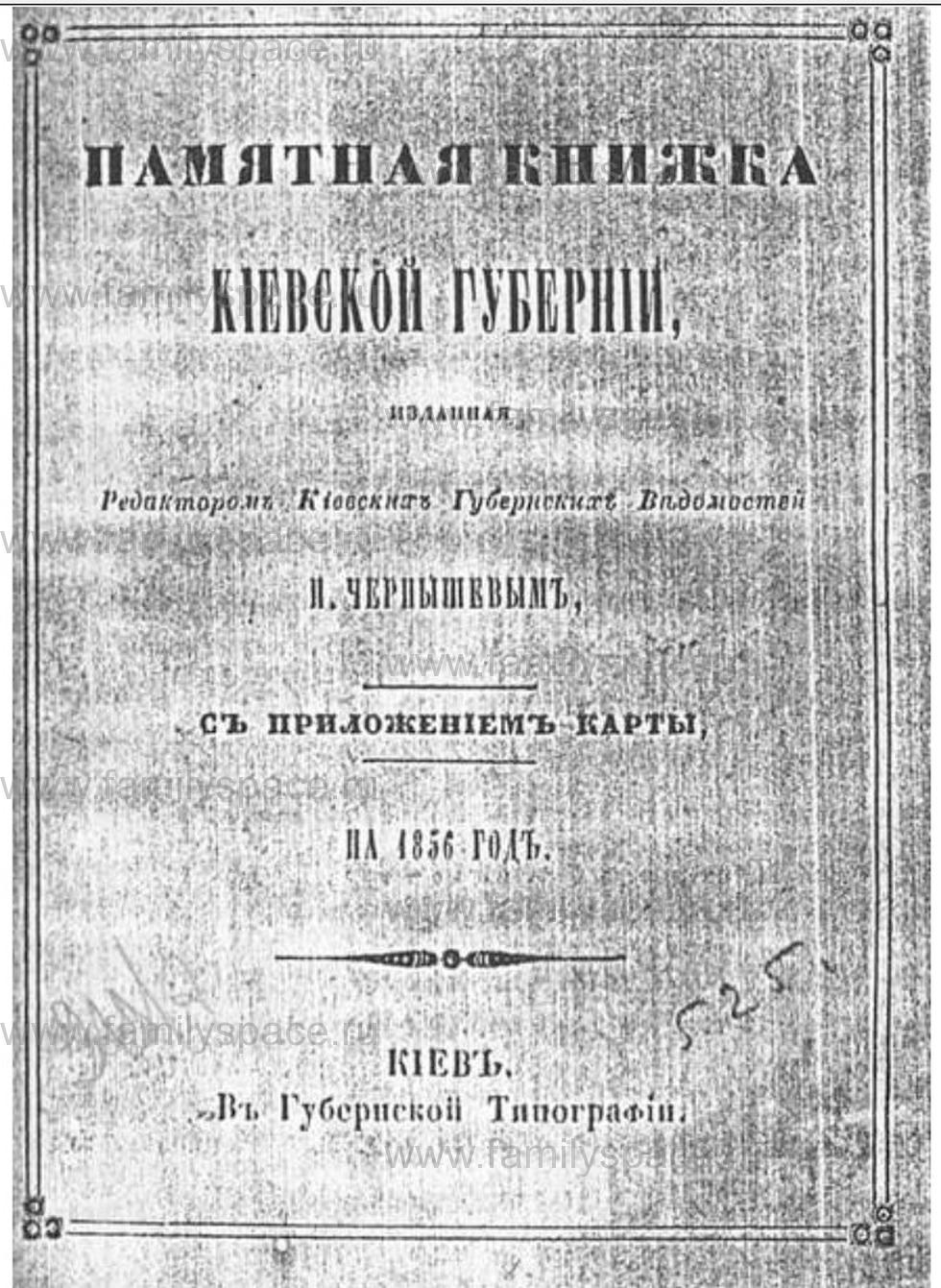 Поиск по фамилии - Памятная книжка Киевской губернии на 1856 год, страница 3
