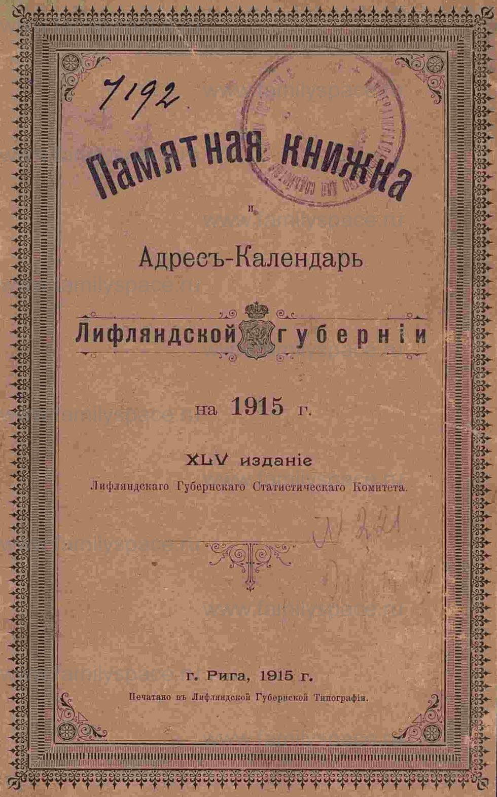 Поиск по фамилии - Памятная книга и адрес-календарь Лифляндской губернии на 1915 г, страница 1
