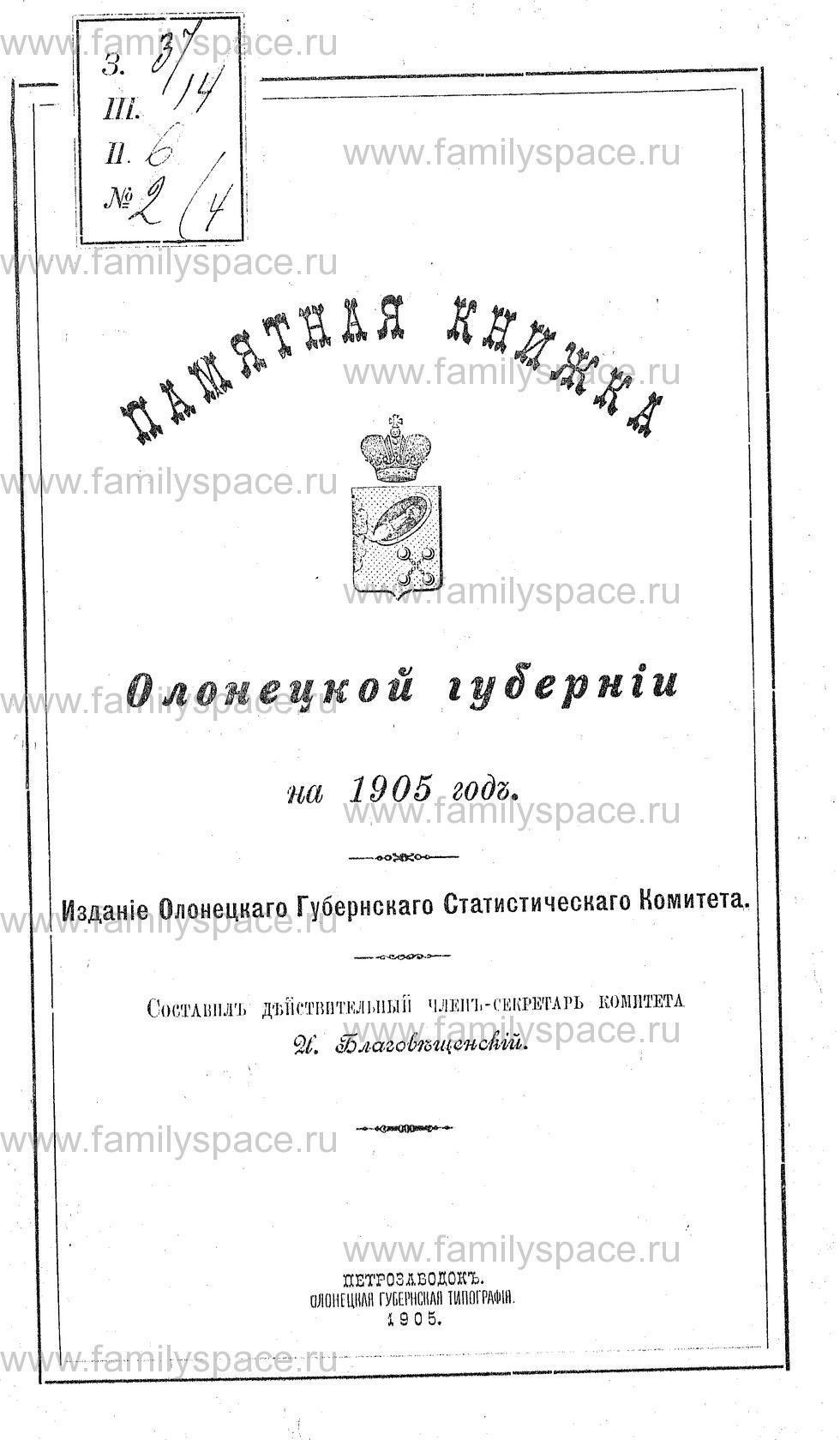 Поиск по фамилии - Памятная книжка Олонецкой губернии на 1905 г, страница 1
