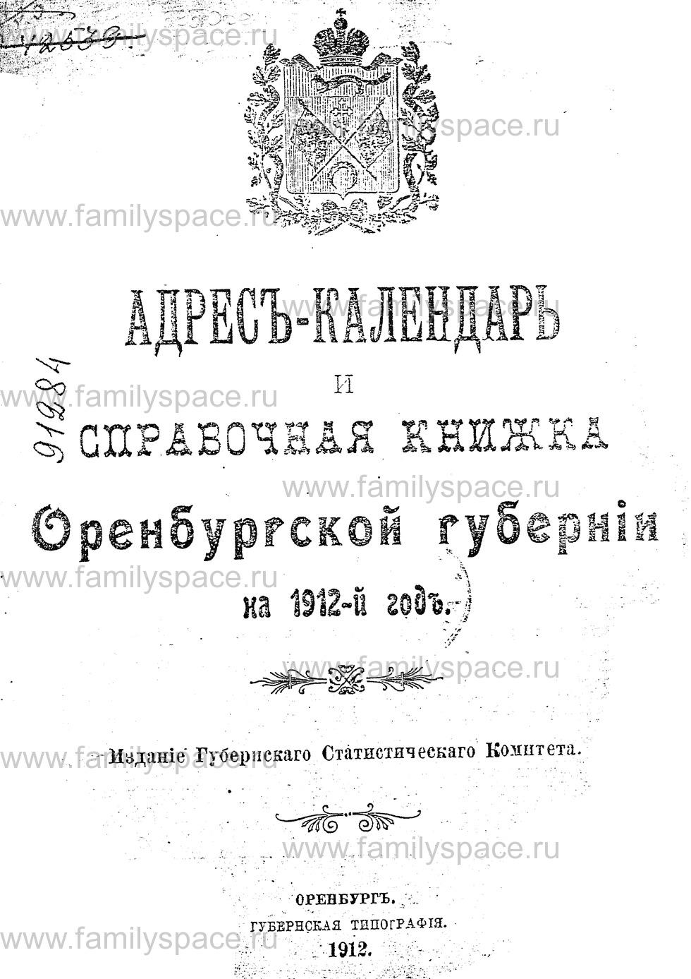 Поиск по фамилии - Адрес-календарь и справочная книжка Оренбургской губернии на 1912 г, страница 1