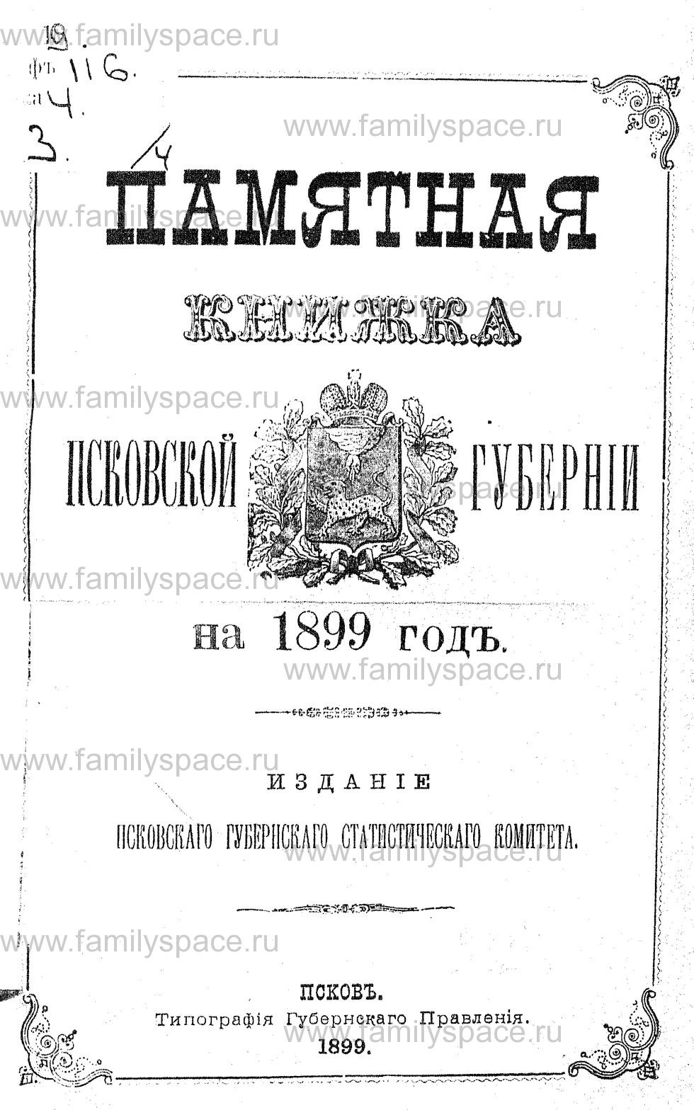 Поиск по фамилии - Памятная книжка Псковской губернии на 1899 г, страница 1