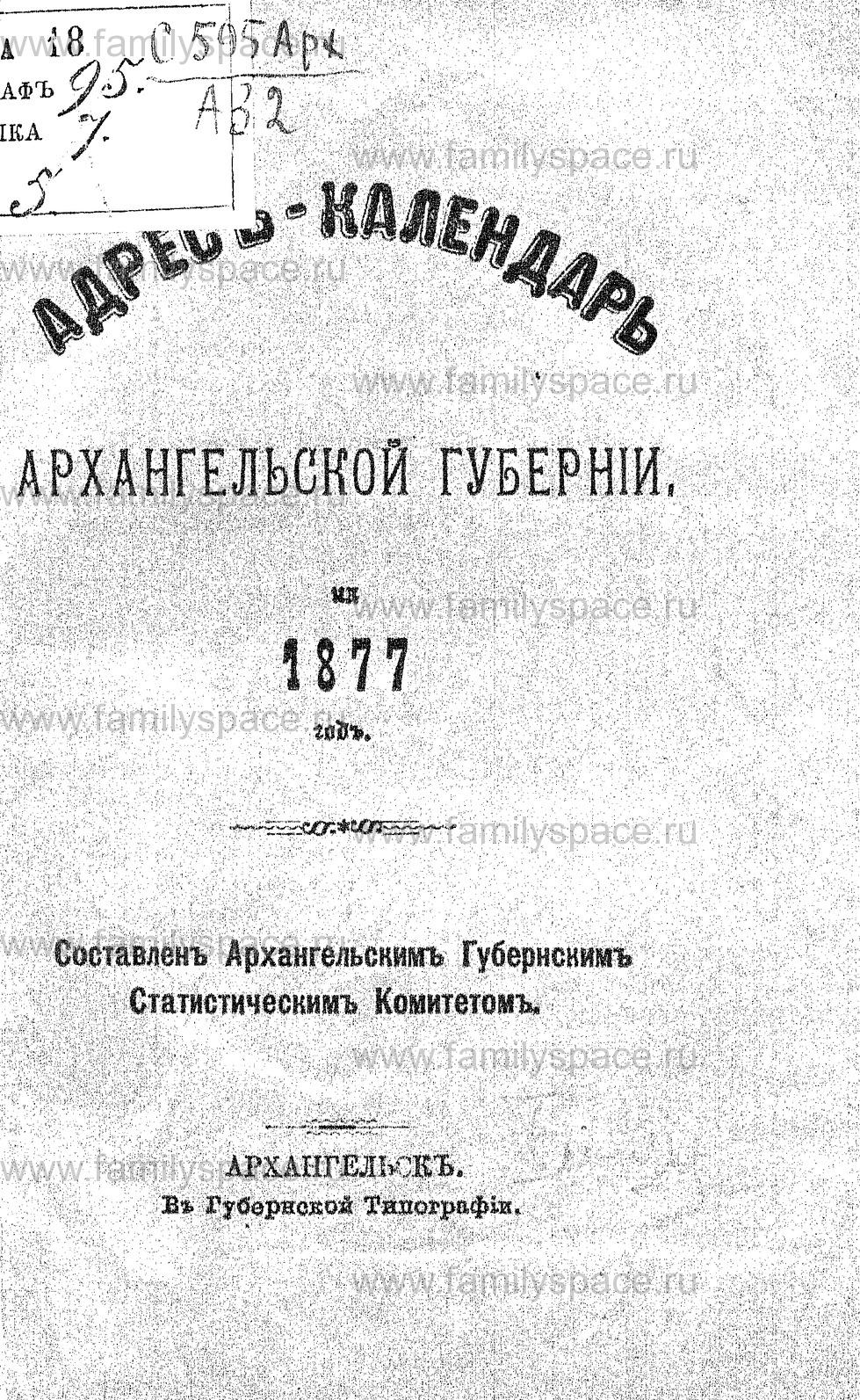 Поиск по фамилии - Адрес-календарь Архангельской губернии на 1877 г, страница 1