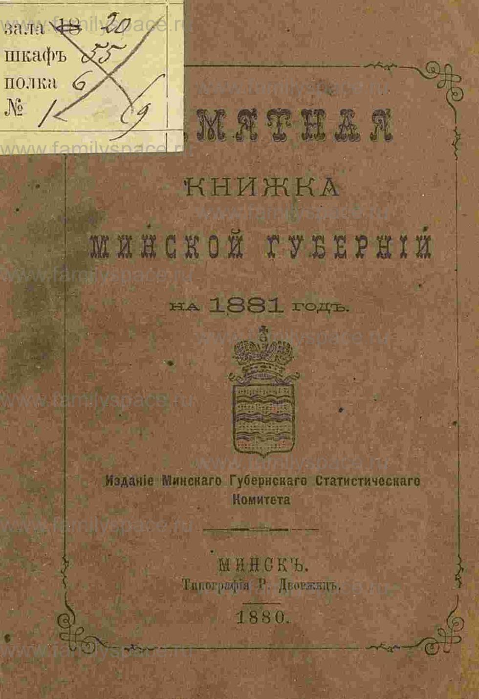 Поиск по фамилии - Памятная книжка Минской губернии на 1881 год, страница 3