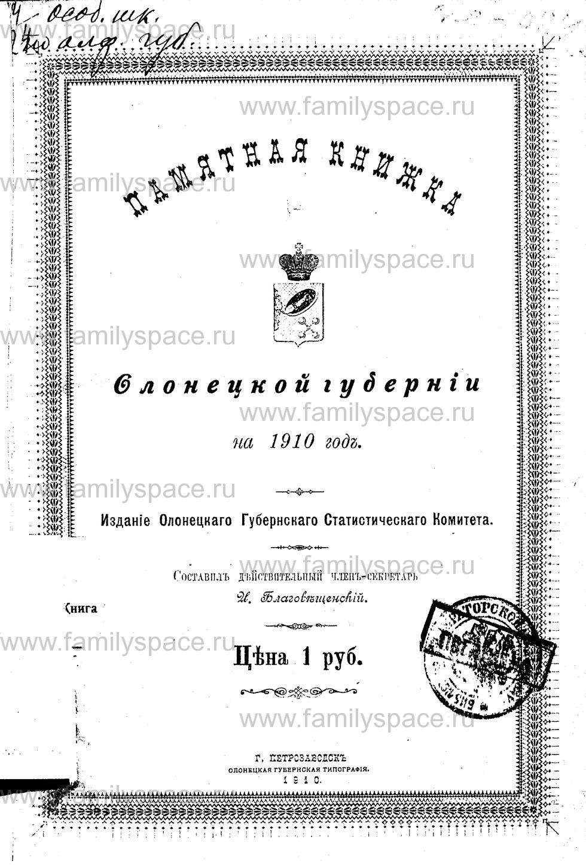 Поиск по фамилии - Памятная книжка Олонецкой губернии на 1910 г, страница 1