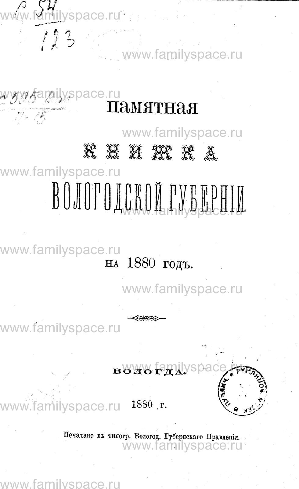 Поиск по фамилии - Памятная книжка Вологодской губернии на 1880 г, страница 2