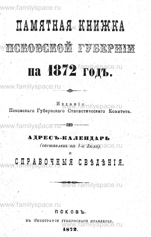 Поиск по фамилии - Памятная книжка Псковской губернии на 1872 г, страница 1