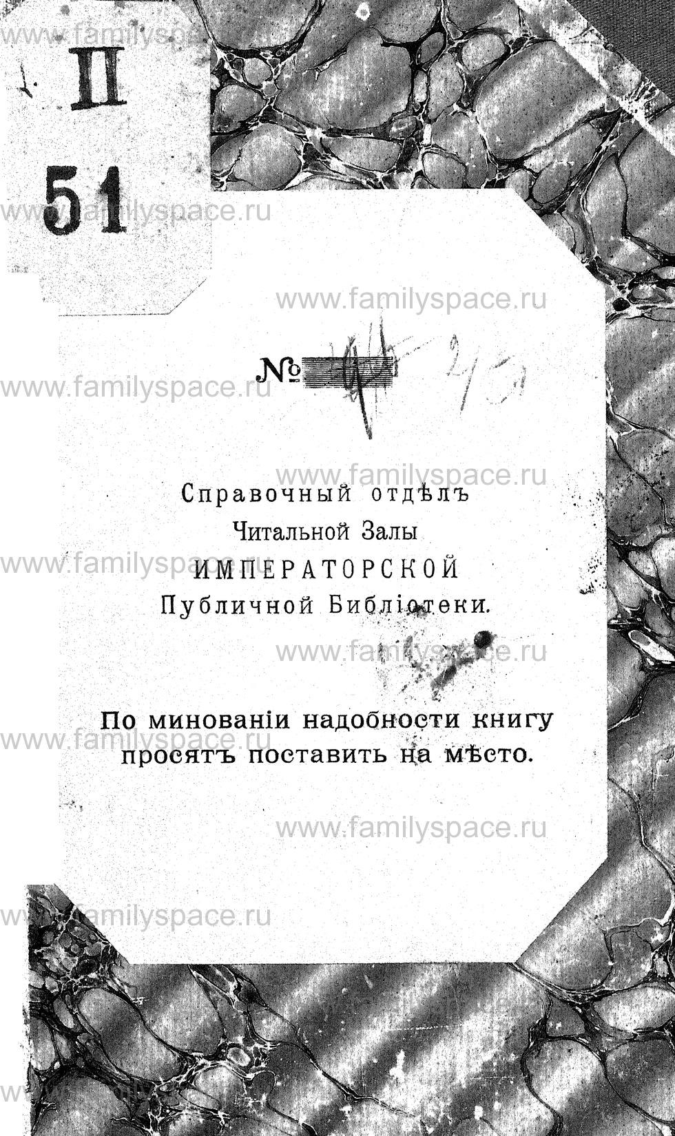 Поиск по фамилии - Памятная книжка Архангельской губернии на 1912 г, страница 1