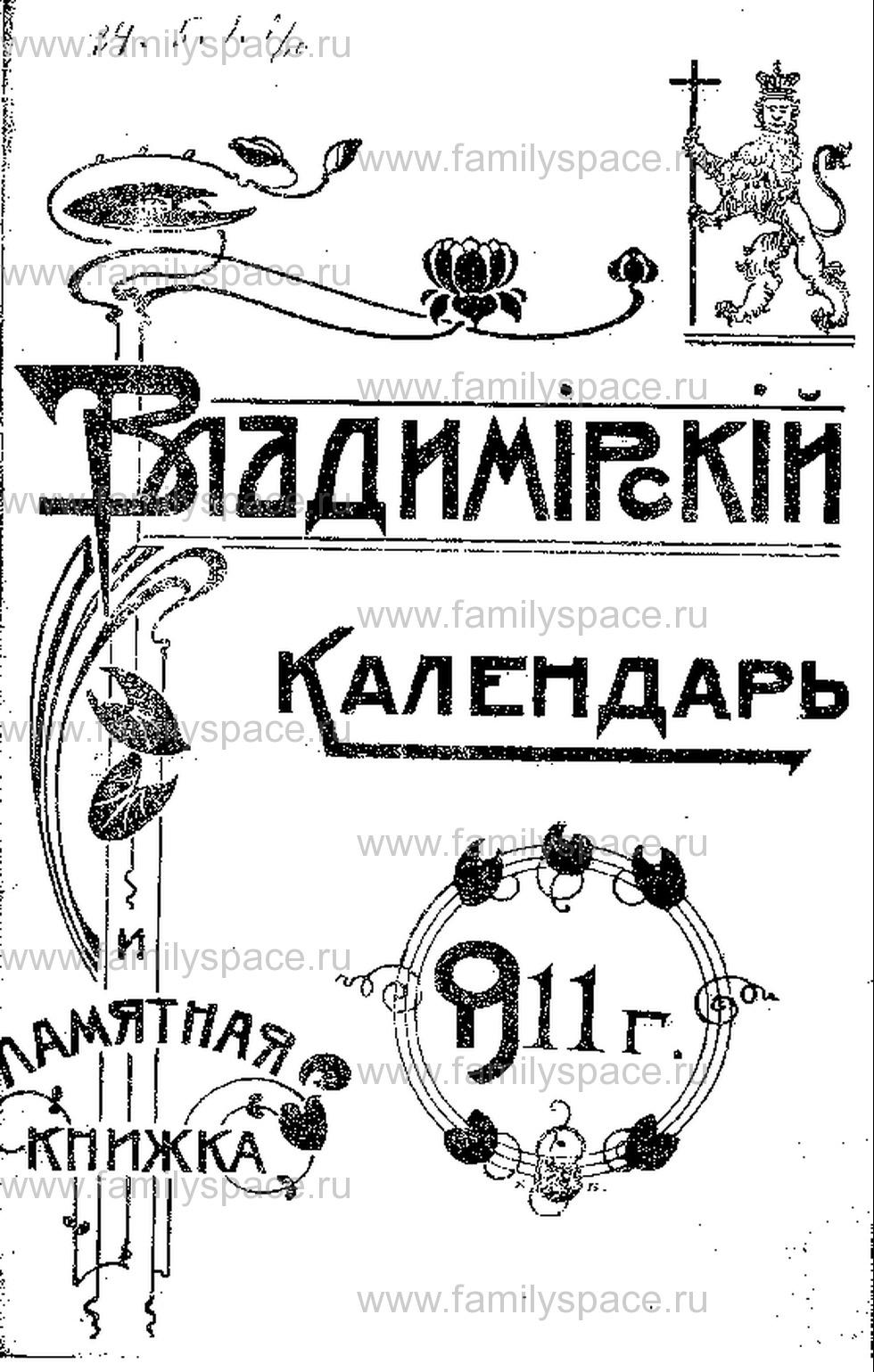 Поиск по фамилии - Владимирский календарь и памятная книжка на 1911 г, страница 1