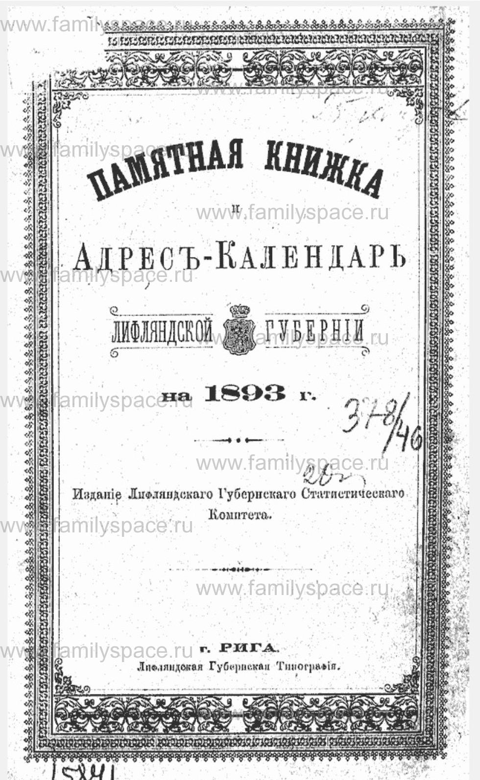 Поиск по фамилии - Памятная книга и адрес-календарь Лифляндской губернии на 1893 г, страница 1