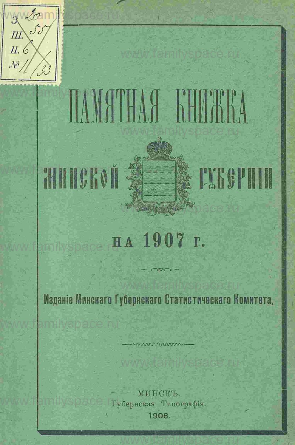 Поиск по фамилии - Памятная книжка Минской губернии на 1907 год, страница 3