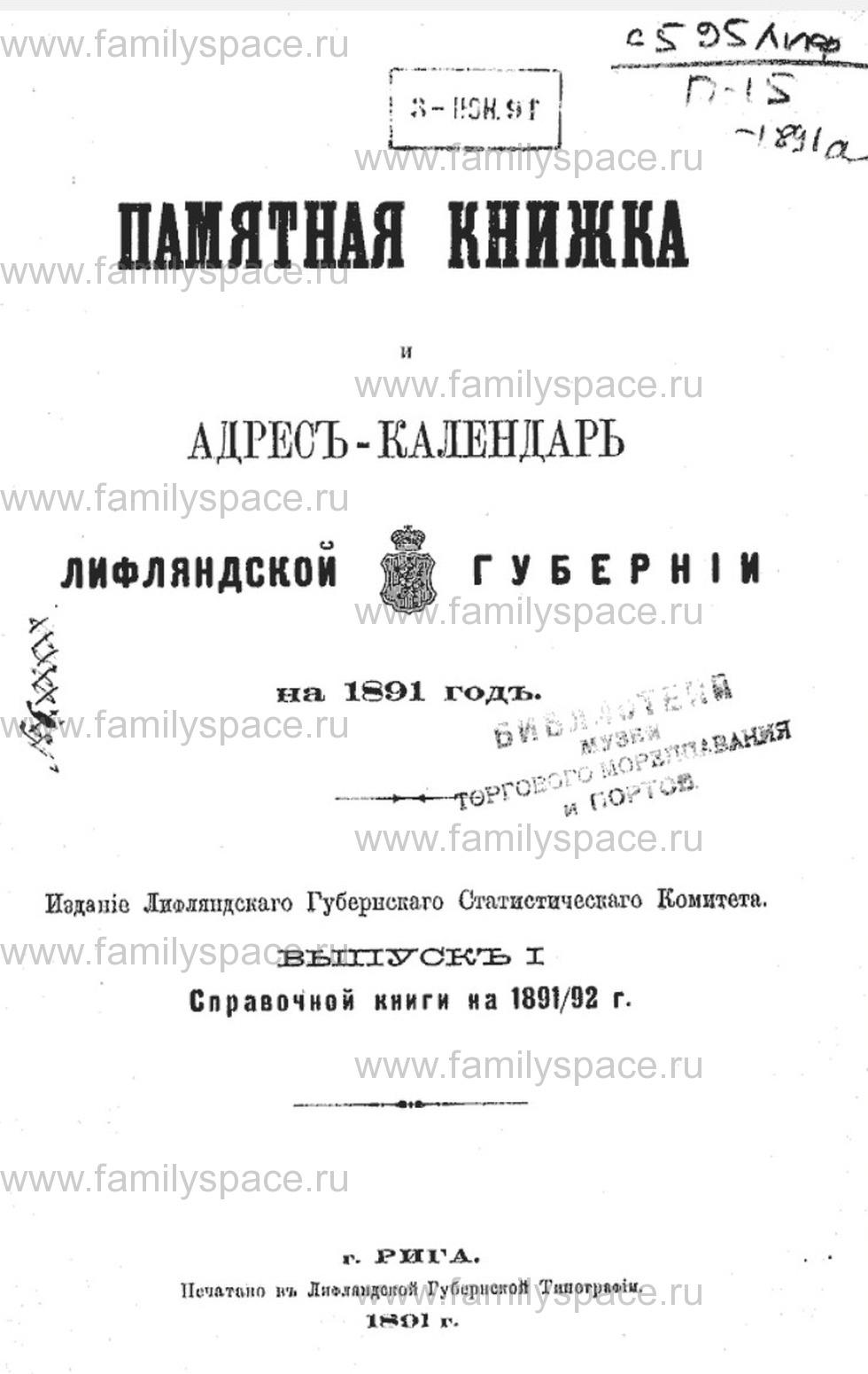 Поиск по фамилии - Памятная книжка и адрес-календарь Лифляндской губернии на 1891-92 г, выпуск 1, страница 1