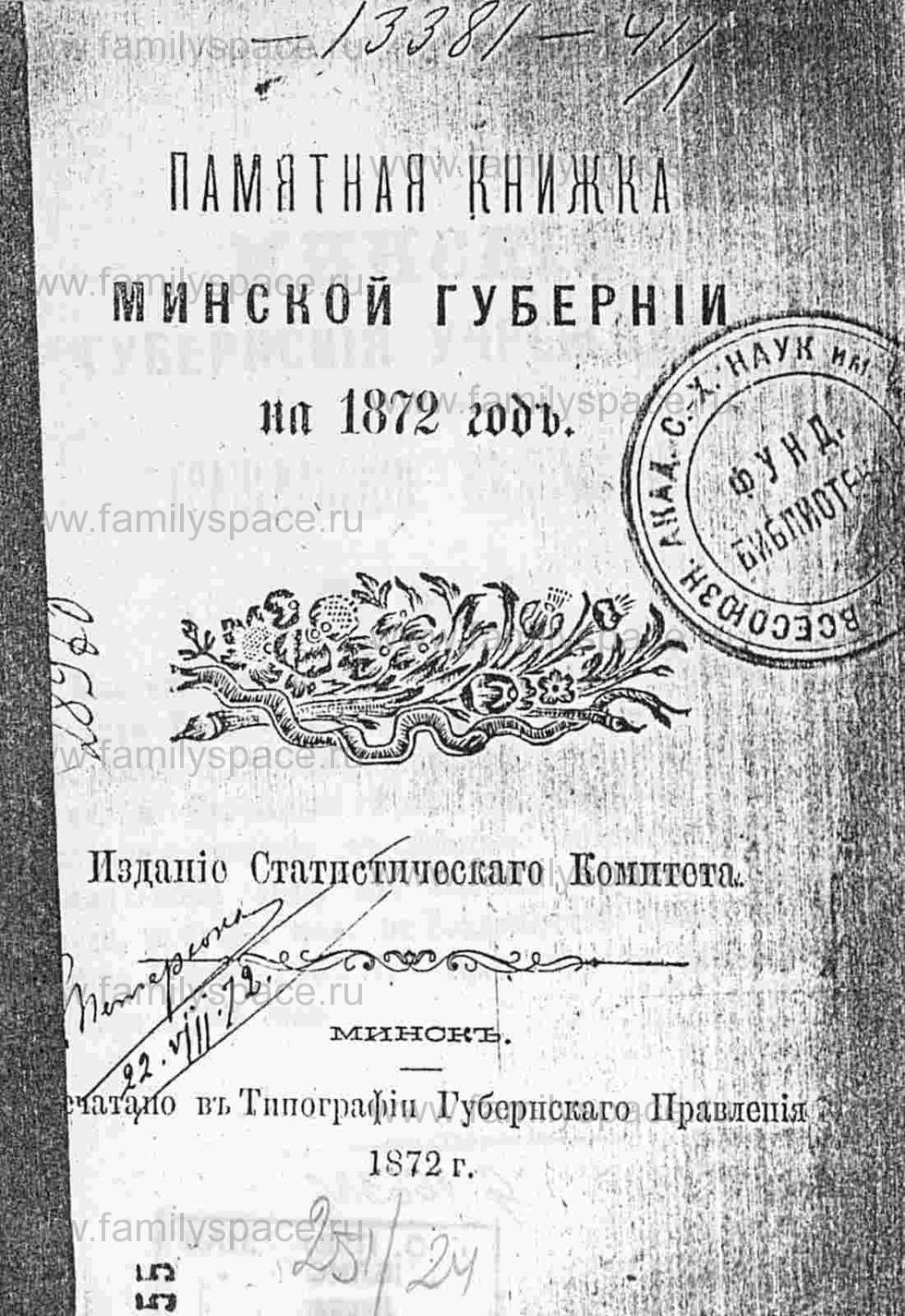 Поиск по фамилии - Памятная книжка Минской губернии на 1872 год, страница 4