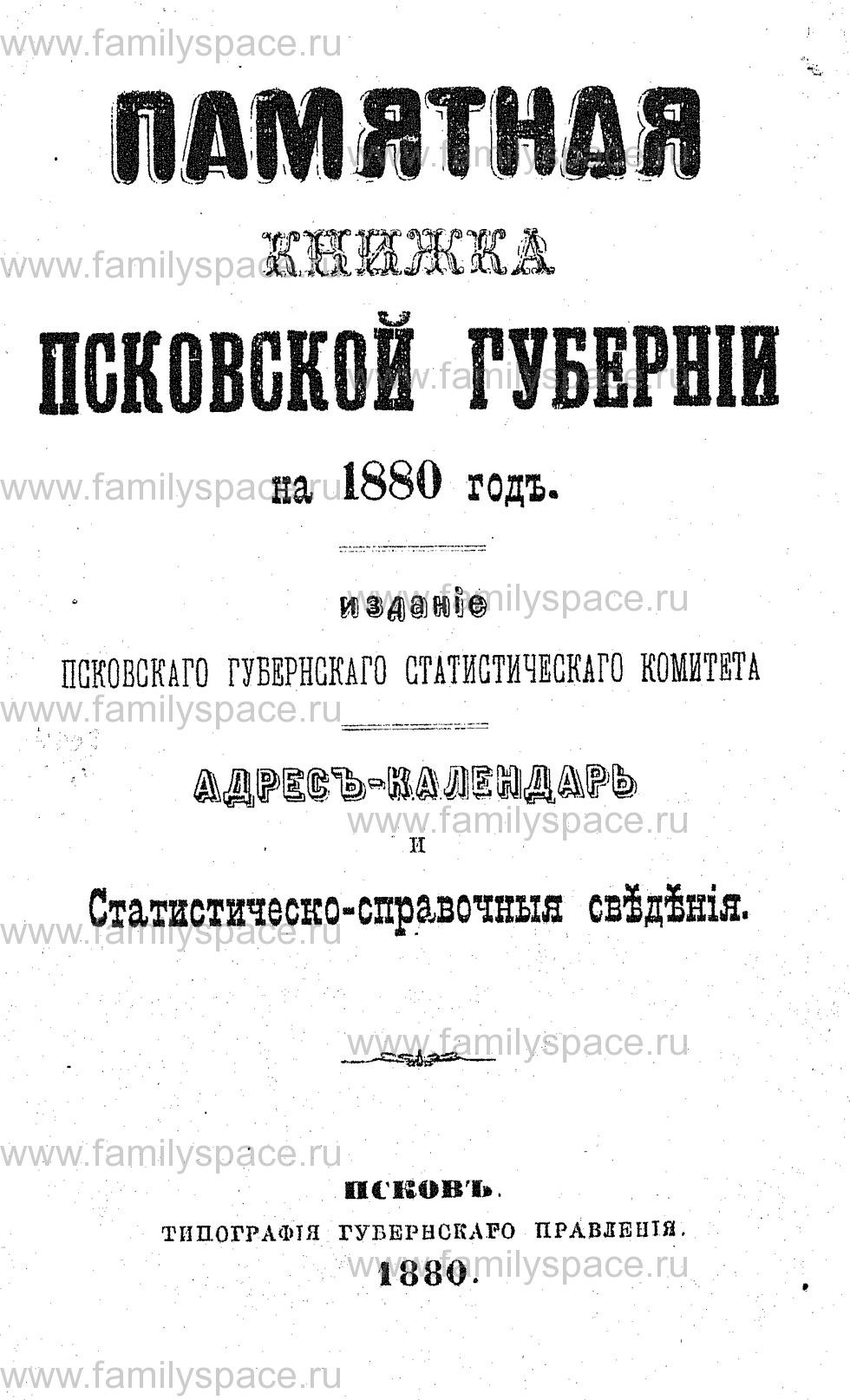 Поиск по фамилии - Памятная книжка Псковской губернии на 1880 г, страница 1