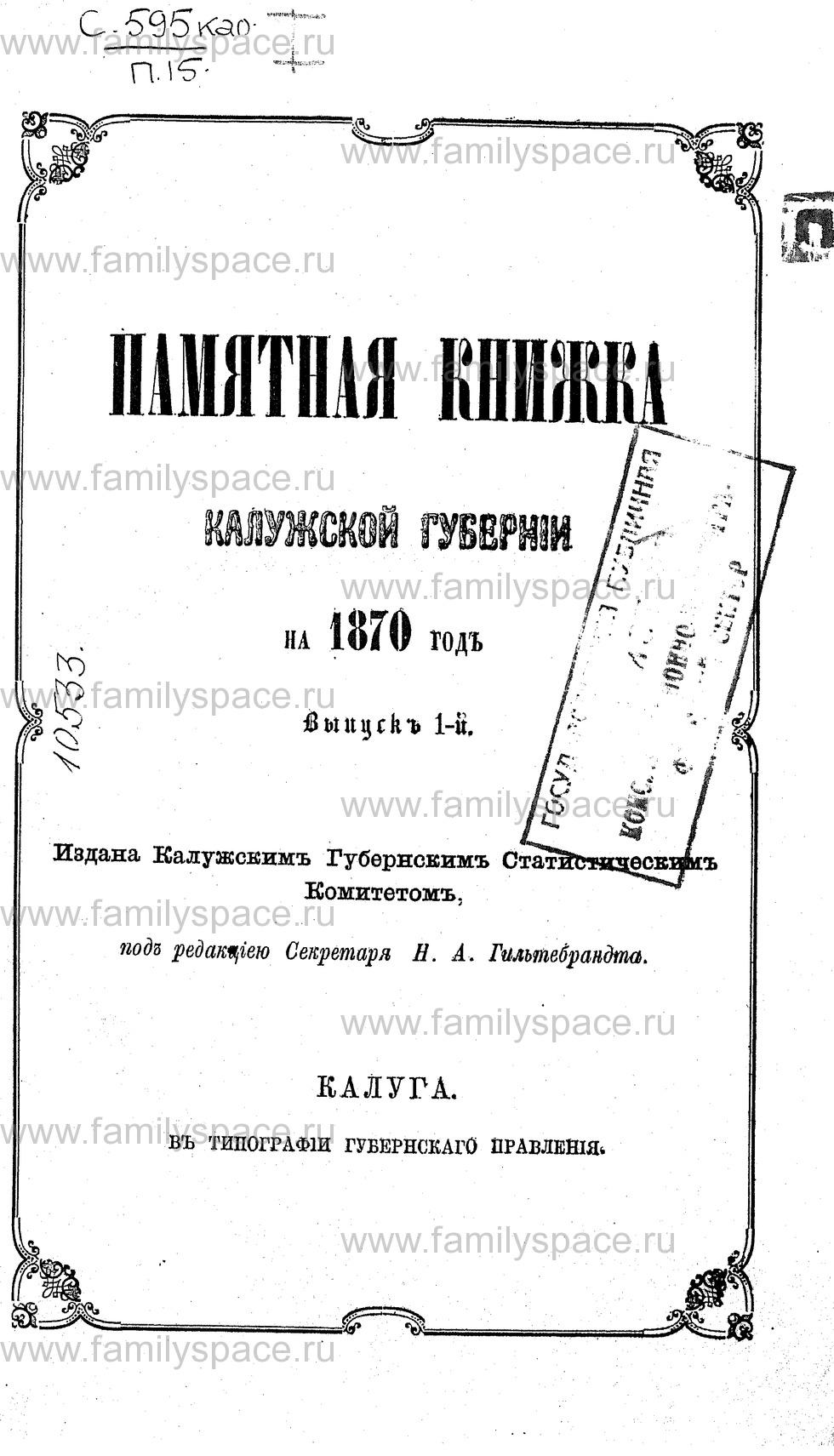Поиск по фамилии - Памятная книжка Калужской губернии на 1870 г, страница 1