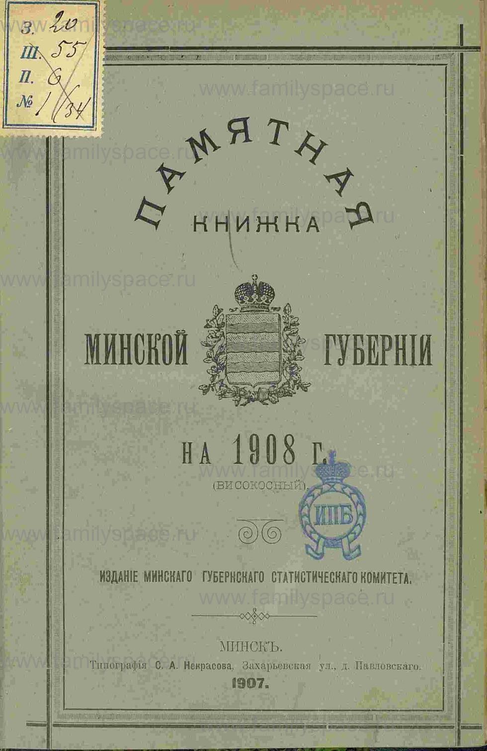 Поиск по фамилии - Памятная книжка Минской губернии на 1908 год, страница 3