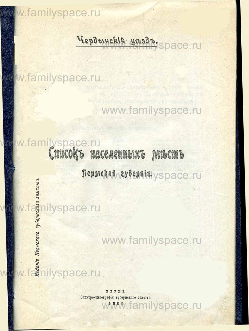 Поиск по фамилии - Список населенных мест Пермской губернии Чердынский уезд 1909 г, страница 1