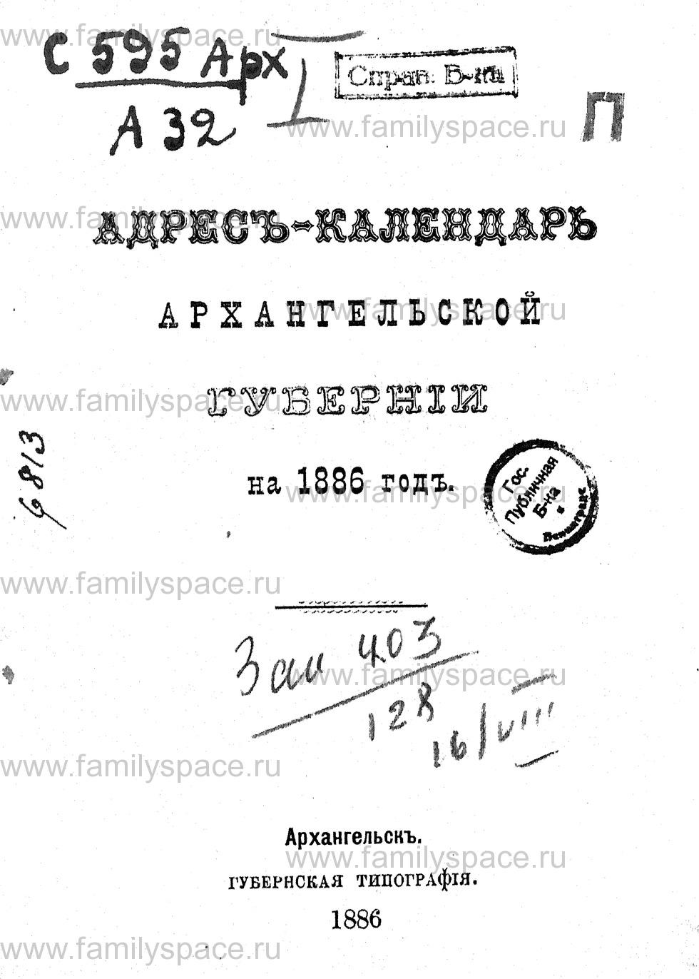 Поиск по фамилии - Адрес-календарь Архангельской губернии на 1886 г, страница 1